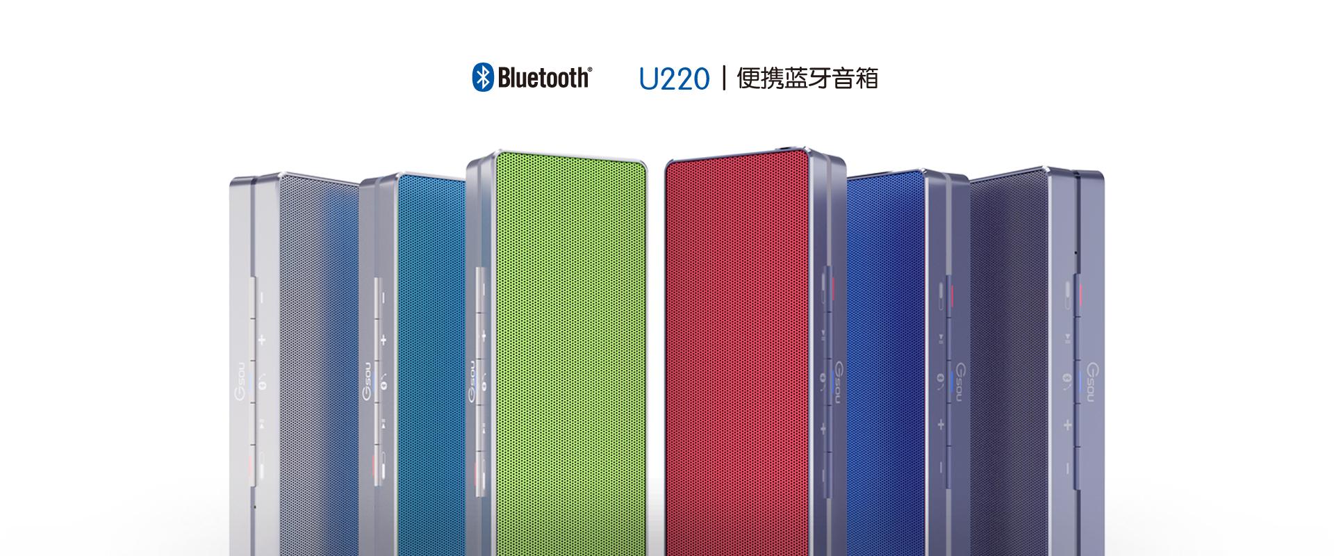 U220 立体声蓝牙音箱