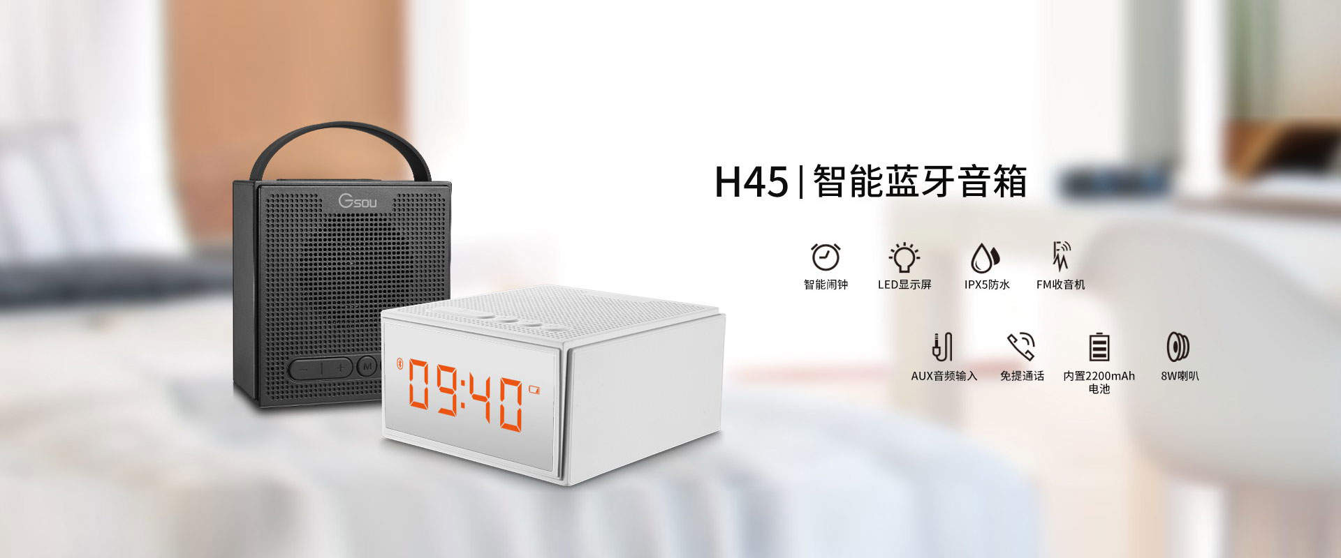 H45 智能蓝牙音箱
