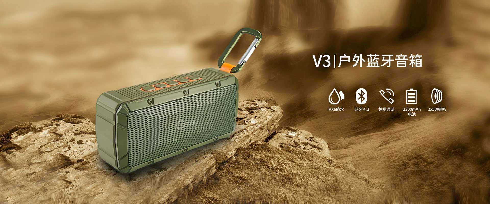 V3 便携蓝牙音箱